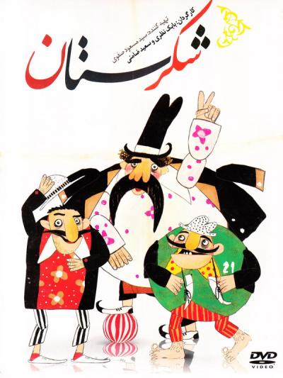 لوح فشرده انیمیشن شکرستان 1