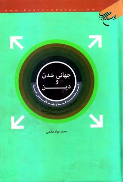 جهانی شدن و دین: جستارهای پژوهش گران ایرانی در کنگره دین پژوهان کشور