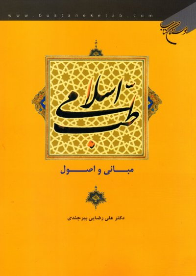 طب اسلامی (مبانی و اصول)