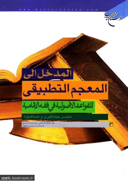 المعجم التطبیقی للقواعد الاصولیة فی فقه الامامیة (دوره شش جلدی)