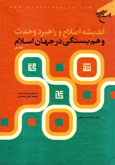اندیشه اصلاح و راهبرد وحدت و همبستگی در جهان اسلام (دوره دو جلدی)