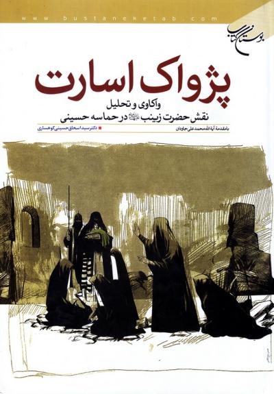 پژواک اسارت: واکاوی و تحلیل نقش حضرت زینب (ع) در حماسه حسینی