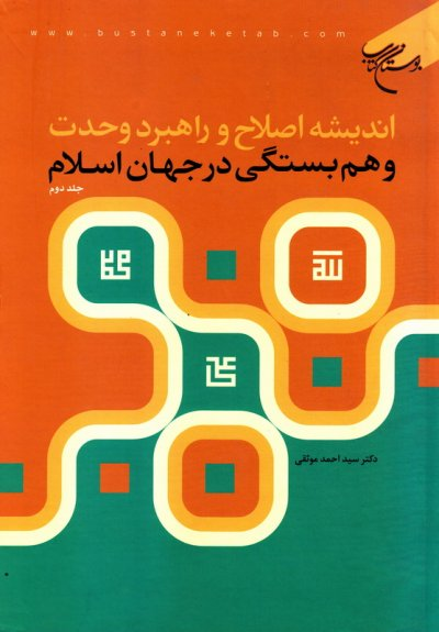 اندیشه اصلاح و راهبرد وحدت و همبستگی در جهان اسلام - جلد دوم