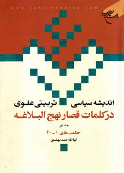 اندیشه سیاسی - تربیتی علوی در کلمات قصار نهج البلاغه - جلد نهم: حکمت های 1 - 40
