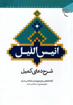 انیس اللیل: شرح دعای کمیل