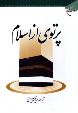 پرتوی از اسلام