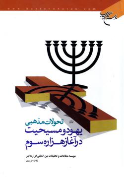 تحولات مذهبی یهود و مسیحیت در آغاز هزاره سوم