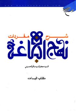شرح مفردات نهج البلاغه - جلد دوم: کتاب الباء