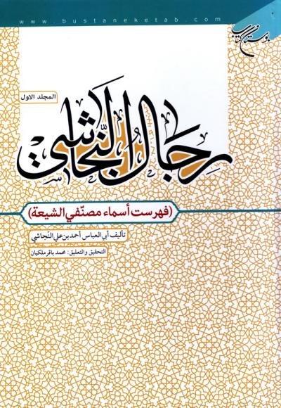 رجال النجاشی: فهرست اسماء مصنفی الشیعة - المجلد الاول