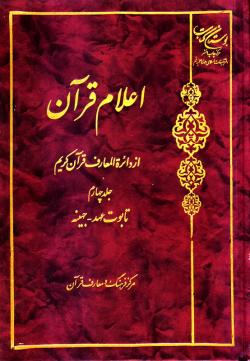 اعلام قرآن از دائرة المعارف قرآن کریم - جلد چهارم: تابوت عهد - جهینه