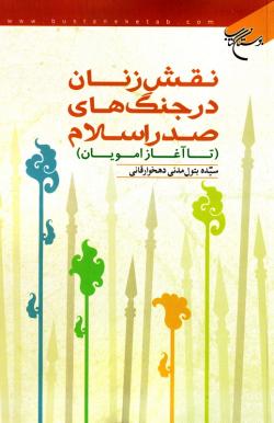 نقش زنان در جنگ های صدر اسلام (تا آغاز امویان)