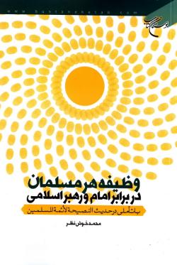 وظیفه هر مسلمان در برابر امام و رهبر اسلامی: تأملی در حدیث «النصیحة لأئمة المسلمین»