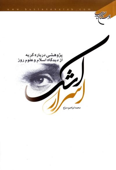 اسرار اشک: پژوهشی درباره گریه از دیدگاه اسلام و علم روز