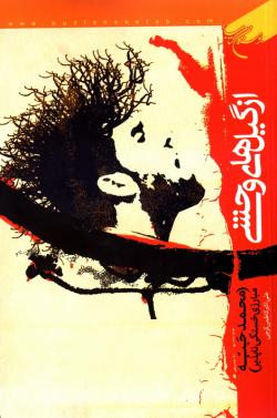 ازگیل های وحشی (محمد جبه، مبارزی خستگی ناپذیر)