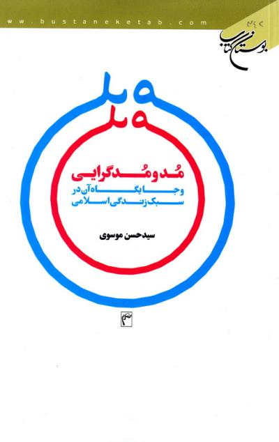 مد و مدگرایی و جایگاه آن در سبک زندگی اسلامی