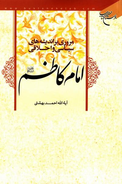 مروری بر اندیشه های سیاسی و اخلاقی امام کاظم (ع)