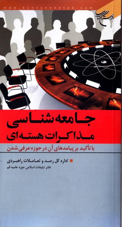 جامعه شناسی مذاکرات هسته ای: با تأکید بر پیامدهای آن در حوزه عرفی شدن