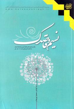 نسیم و قاصدک: برگزیده شعرهای آیینی نوجوان ایران از آغاز تا نیمه ی سال 1392 ه.ش
