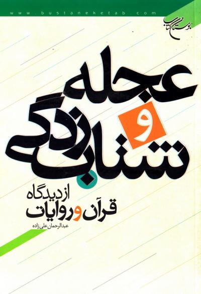 عجله و شتاب زدگی از دیدگاه قرآن و روایات