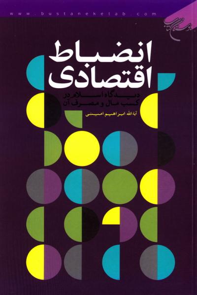 انضباط اقتصادی: دیدگاه اسلام در کسب مال و مصرف آن