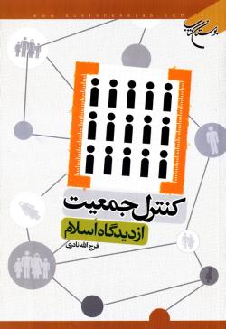 کنترل جمعیت از دیدگاه اسلام
