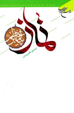 نماز پیامبر اعظم صلی الله علیه و آله و دیدگاه فقهای مذاهب اسلامی