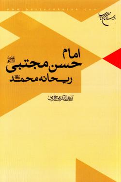 امام حسن مجتبی (ع)؛ ریحانه محمد (ص)