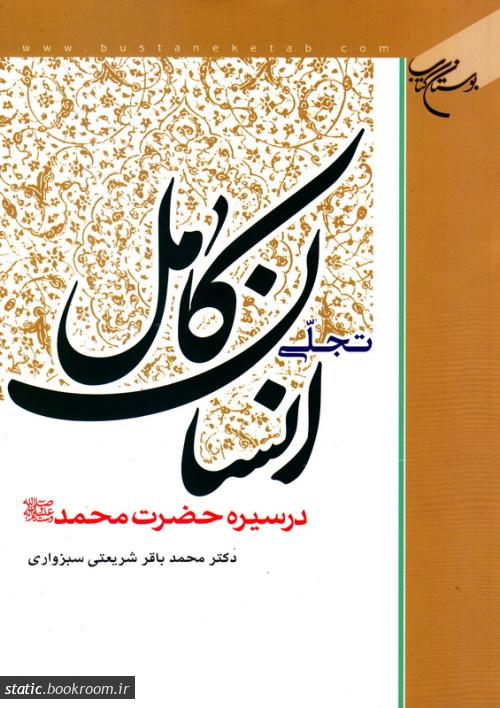 تجلی انسان کامل در سیره حضرت محمد (ص)