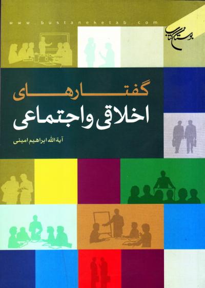 گفتارهای اخلاقی و اجتماعی