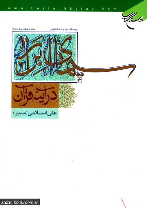 سیمای ابرار در آینه قرآن