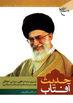 حدیث آفتاب (سیری در حیات فقهی، سیاسی و اخلاقی رهبر معظم انقلاب اسلامی)