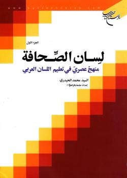 لسان الصحافة: منهج عصری فی تعلیم اللسان العربی - الجزء الاول