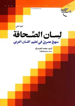لسان الصحافة: منهج عصری فی تعلیم اللسان العربی - الجزء الثانی