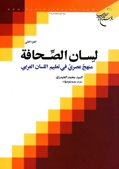 لسان الصحافة: منهج عصری فی تعلیم اللسان العربی (دوره دو جلدی)