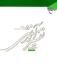 تفسیر آموزشی - جلد هشتم: تفسیر قرآن به قرآن
