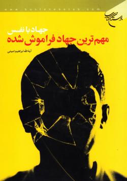 جهاد با نفس: مهم ترین جهاد فراموش شده