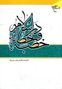 خطبه و خطابه در اسلام