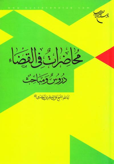 محاضرات فی القضاء: دروس و مباحث