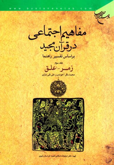 مفاهیم اجتماعی در قرآن بر اساس تفسیر راهنما - جلد سوم: زمر - علق