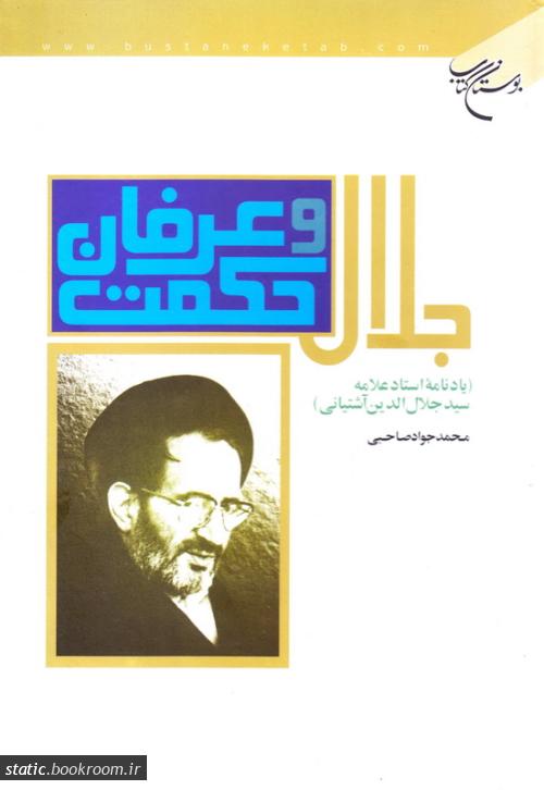 جلال حکمت و عرفان (یادنامه استاد علامه سید جلال الدین آشتیانی)