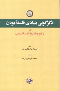 دگرگونی بنیادی فلسفه یونان در برخورد با شیوه اندیشه اسلامی