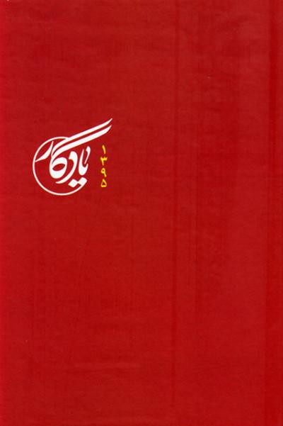 سالنامه تخصصی یادگار 95: شهید احمد کاظمی