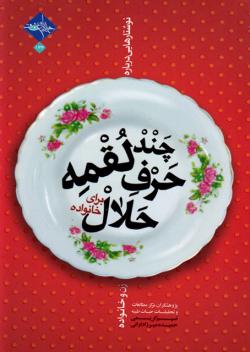 چند لقمه حرف حلال برای خانواده: (نوشتارهایی درباره زن و خانواده)
