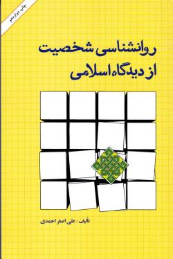 روانشناسی شخصیت از دیدگاه اسلامی