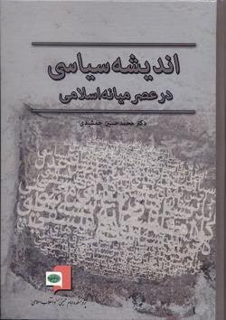 اندیشه سیاسی در عصر میانه اسلامی