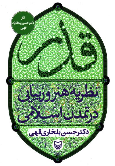 قدر: نظریه هنر و زیبایی در تمدن اسلامی