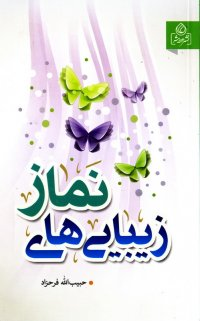 زیبایی های نماز