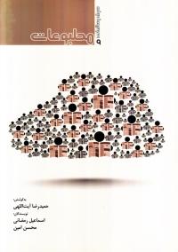 سواد رسانه ای - جلد نهم: مطبوعات