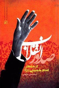 صدور انقلاب از منظر امام خمینی (ره)