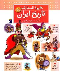دایرة المعارف تاریخ ایران